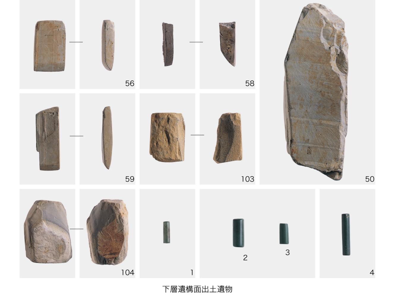 大久保遺跡出土層灰岩製磨製石器と原石、碧玉製管玉
