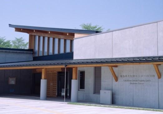 福島県文化財センター白河館「まほろん」