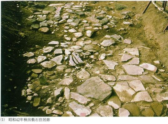 露出展示されている敷石住居跡